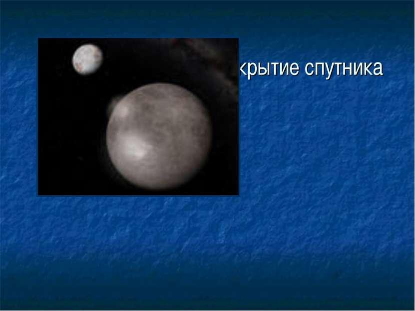 Открытие спутника