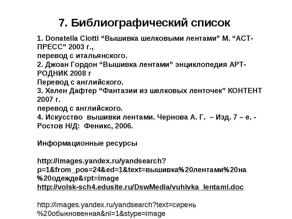 """7. Библиографический список 1. Donatella Ciotti """"Вышивка шелковыми лентами"""" М..."""