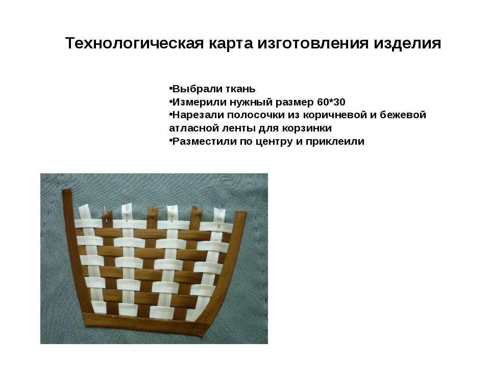 Технологическая карта изготовления изделия Выбрали ткань Измерили нужный разм...