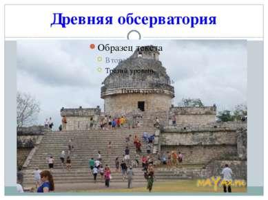 Древняя обсерватория