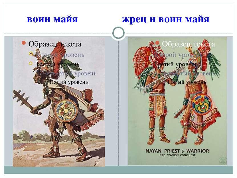 воин майя жрец и воин майя