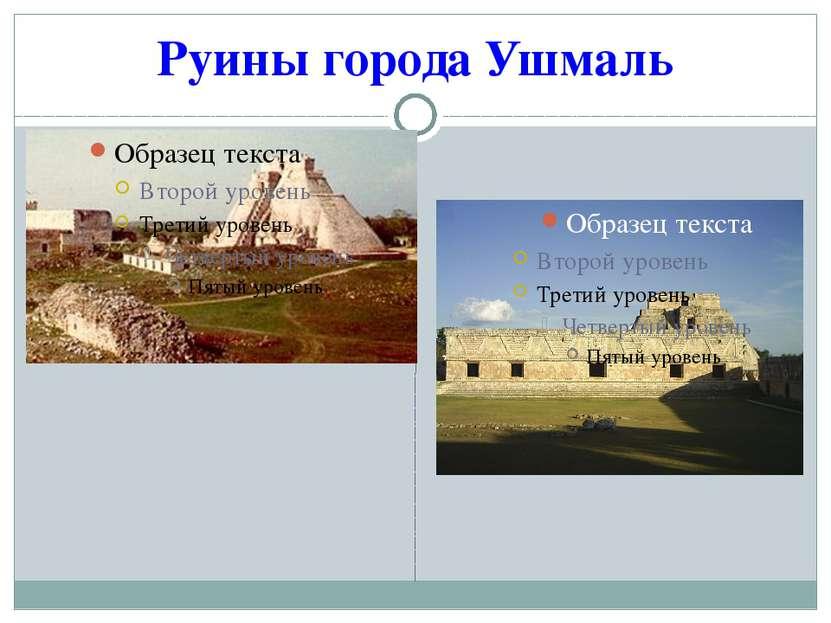 Руины города Ушмаль