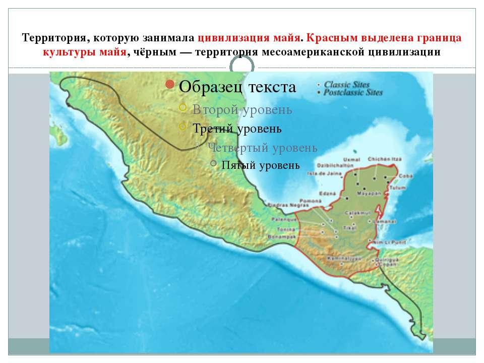 Территория, которую занимала цивилизация майя. Красным выделена граница культ...