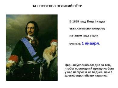 В 1699 году Петр I издал указ, согласно которому началом года стали считать 1...