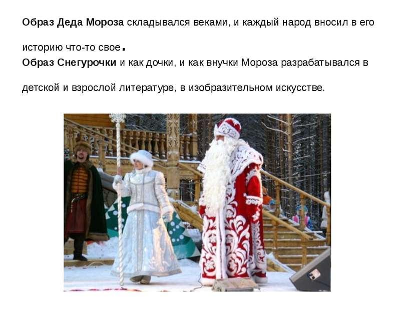 Образ Деда Мороза складывался веками, и каждый народ вносил в его историю что...