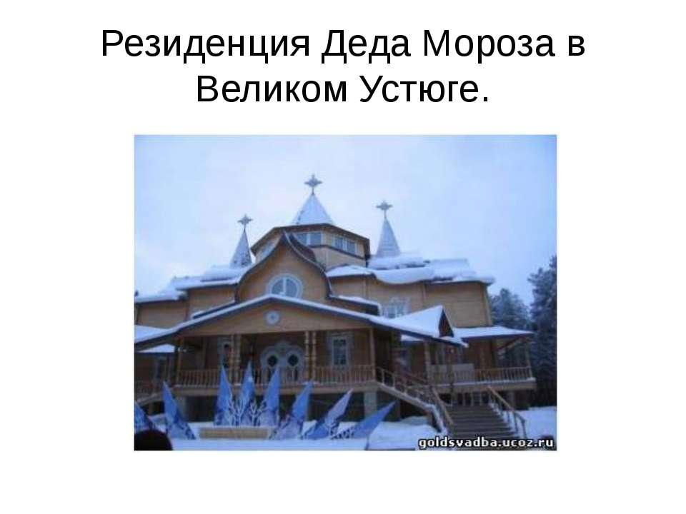 Резиденция Деда Мороза в Великом Устюге.