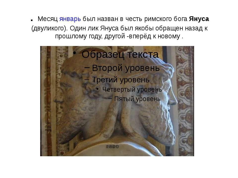 . Месяц январь был назван в честь римского бога Януса (двуликого). Один лик Я...