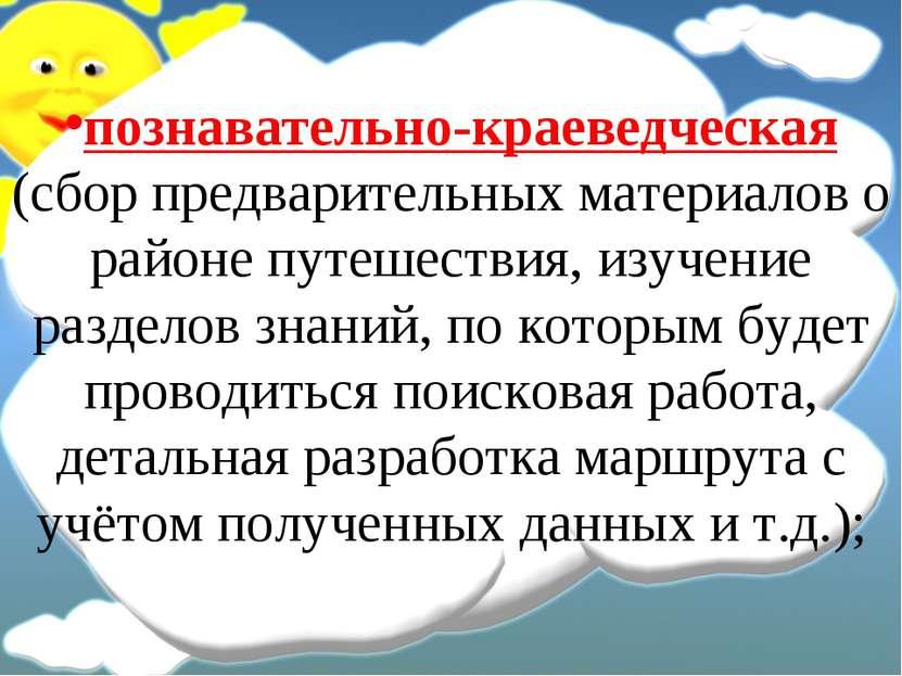 познавательно-краеведческая (сбор предварительных материалов о районе путешес...