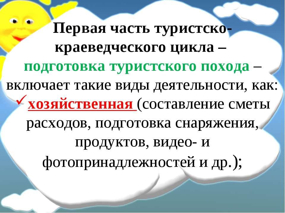 Первая часть туристско-краеведческого цикла – подготовка туристского похода –...