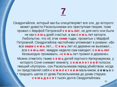 7 Свидригайлов, который как бы олицетворяет все зло, до которого может довест...