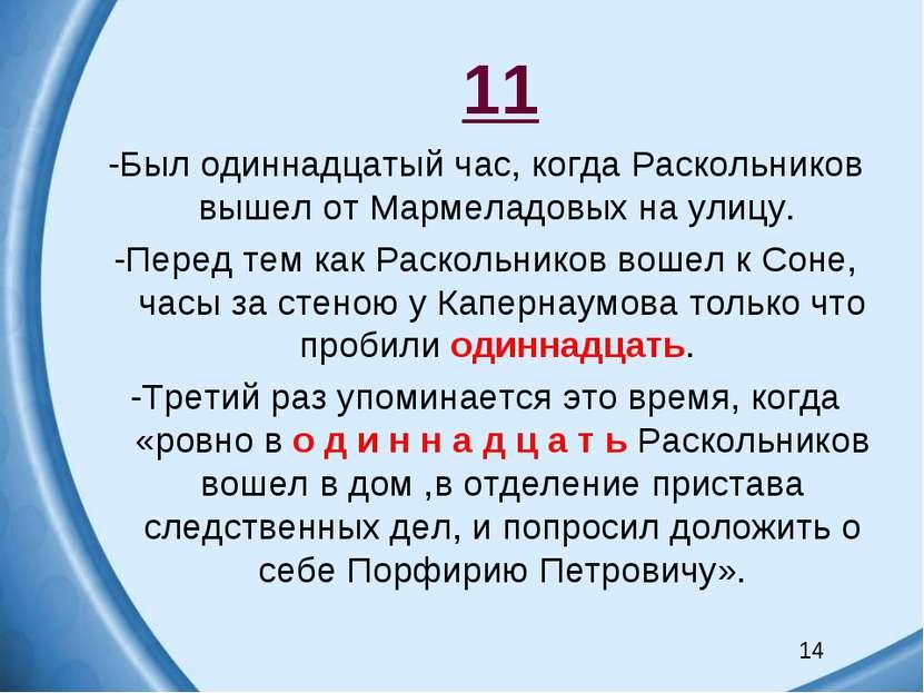 11 -Был одиннадцатый час, когда Раскольников вышел от Мармеладовых на улицу. ...