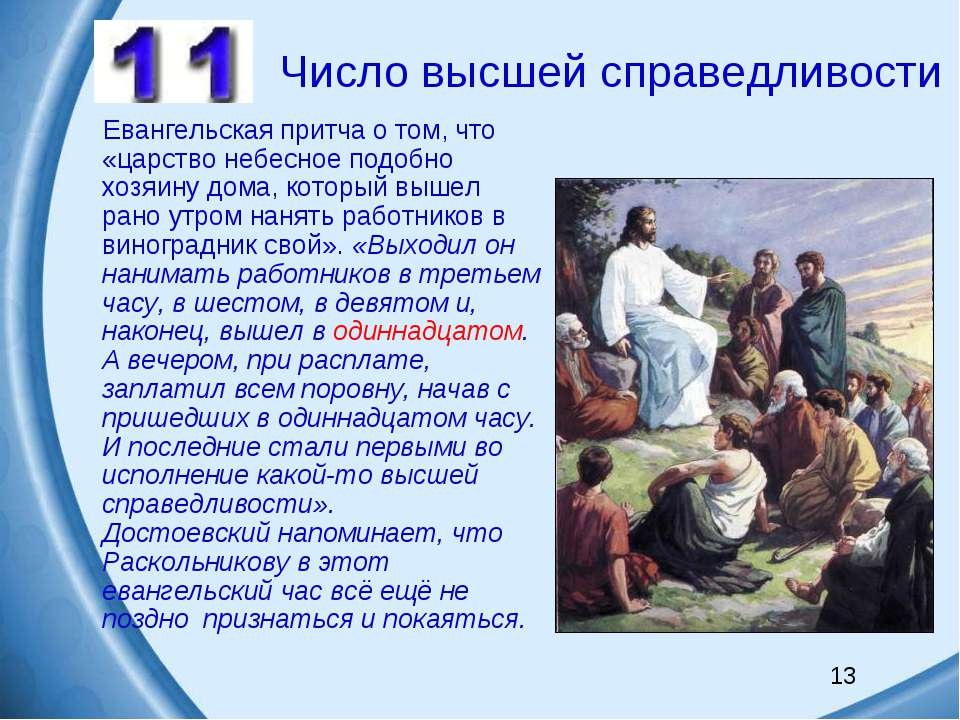 Число высшей справедливости Евангельская притча о том, что «царство небесное ...