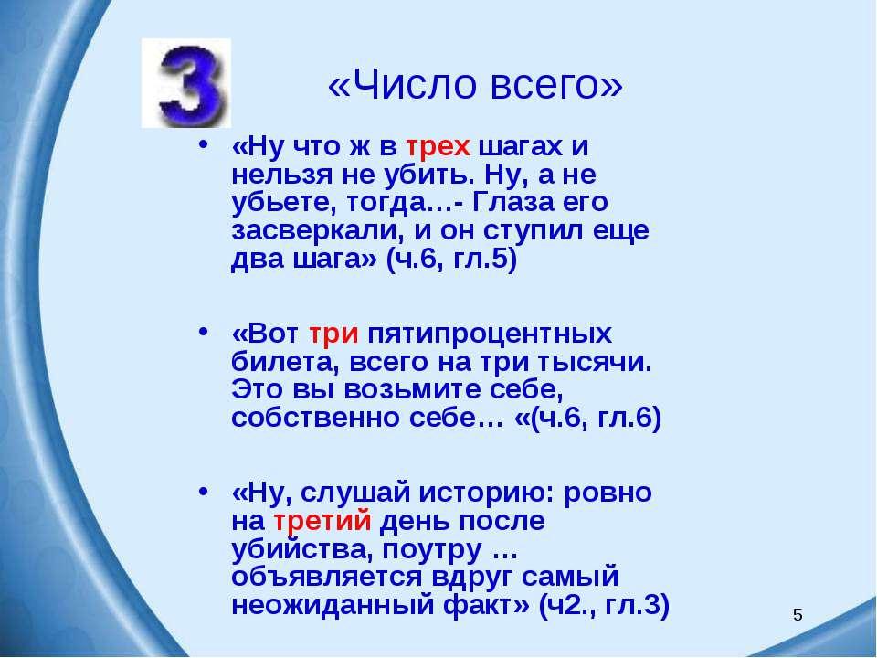 5 «Число всего» «Ну что ж в трех шагах и нельзя не убить. Ну, а не убьете, то...