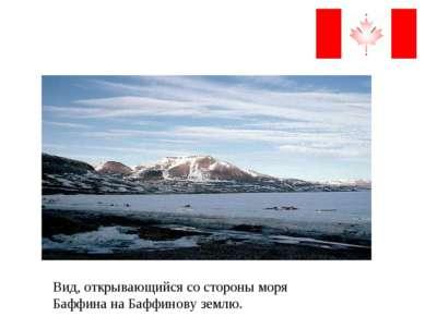 Вид, открывающийся со стороны моря Баффина на Баффинову землю.