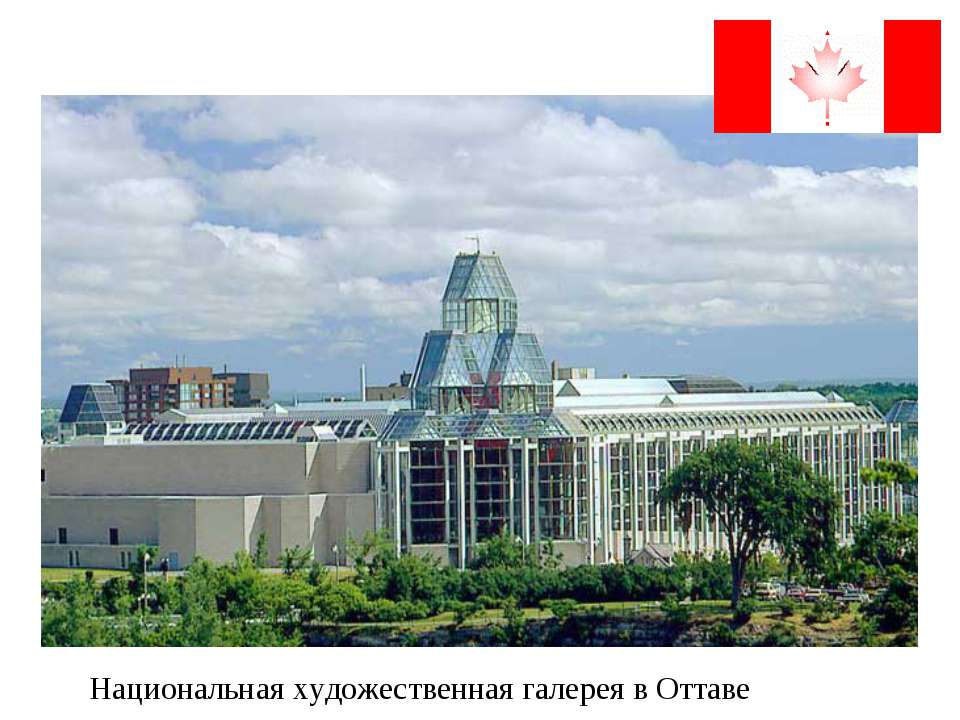 Национальная художественная галерея в Оттаве