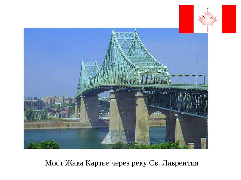 Мост Жака Картье через реку Св. Лаврентия