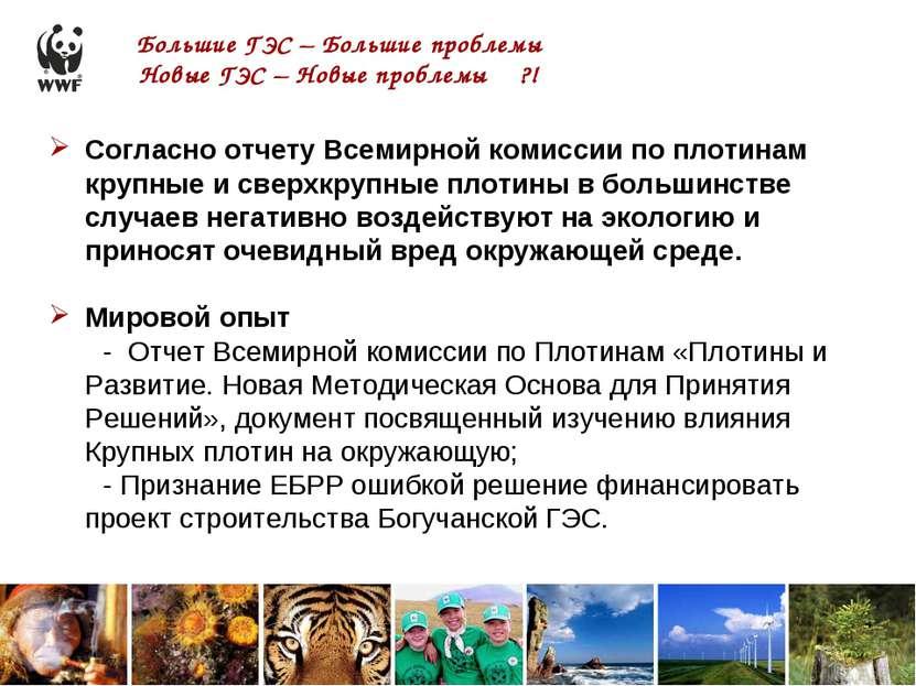 Большие ГЭС – Большие проблемы Новые ГЭС – Новые проблемы ?! Согласно отчету ...