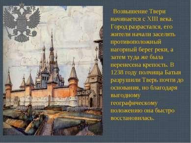 Возвышение Твери начинается с XIII века. Город разрастался, его жители начали...