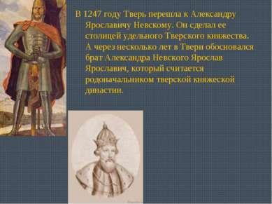 В 1247 году Тверь перешла к Александру Ярославичу Невскому. Он сделал ее стол...