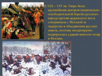 В ХIII – ХIV вв. Тверь была крупнейшим центром национально-освободительной бо...
