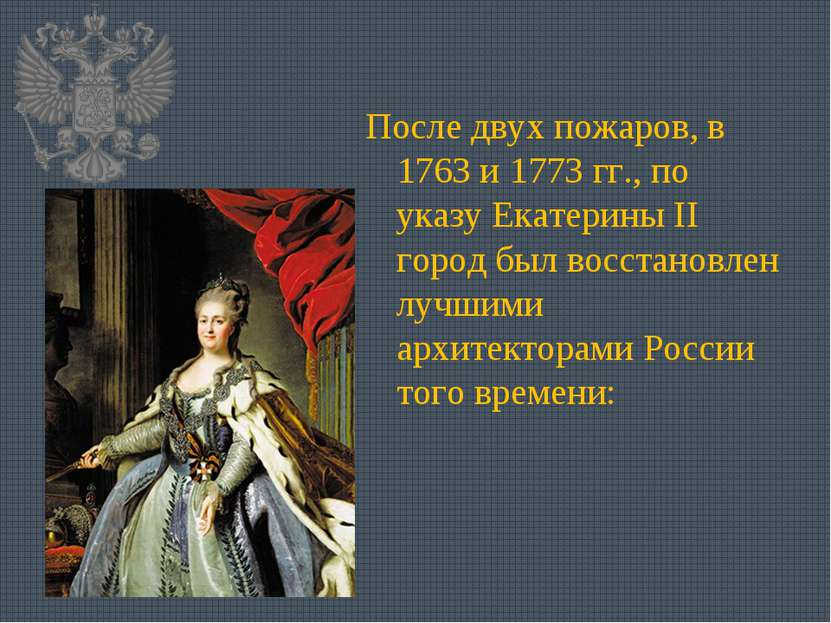 После двух пожаров, в 1763 и 1773 гг., по указу Екатерины II город был восста...