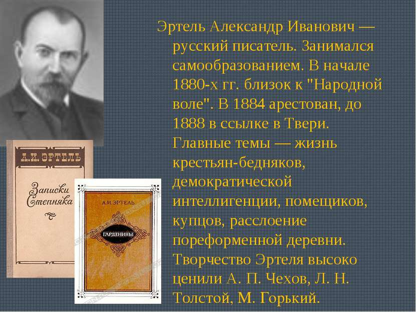 Эртель Александр Иванович —русский писатель. Занимался самообразованием. В на...