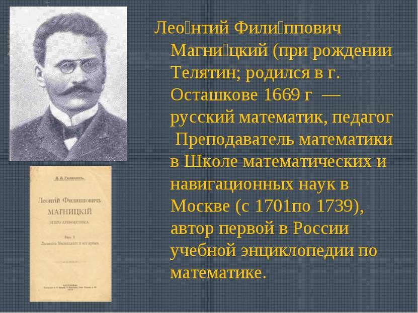 Лео нтий Фили ппович Магни цкий (при рождении Телятин; родился в г. Осташкове...