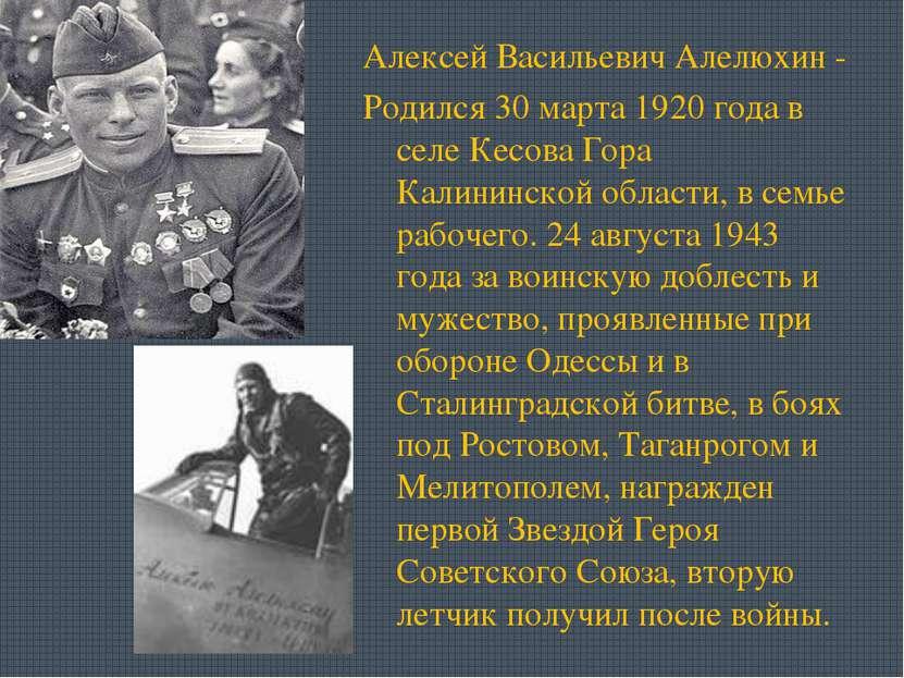Алексей Васильевич Алелюхин - Родился 30 марта 1920 года в селе Кесова Гора К...