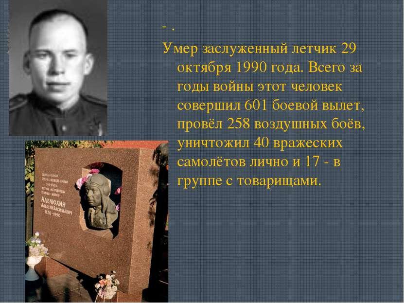 - . Умер заслуженный летчик 29 октября 1990 года. Всего за годы войны этот ч...
