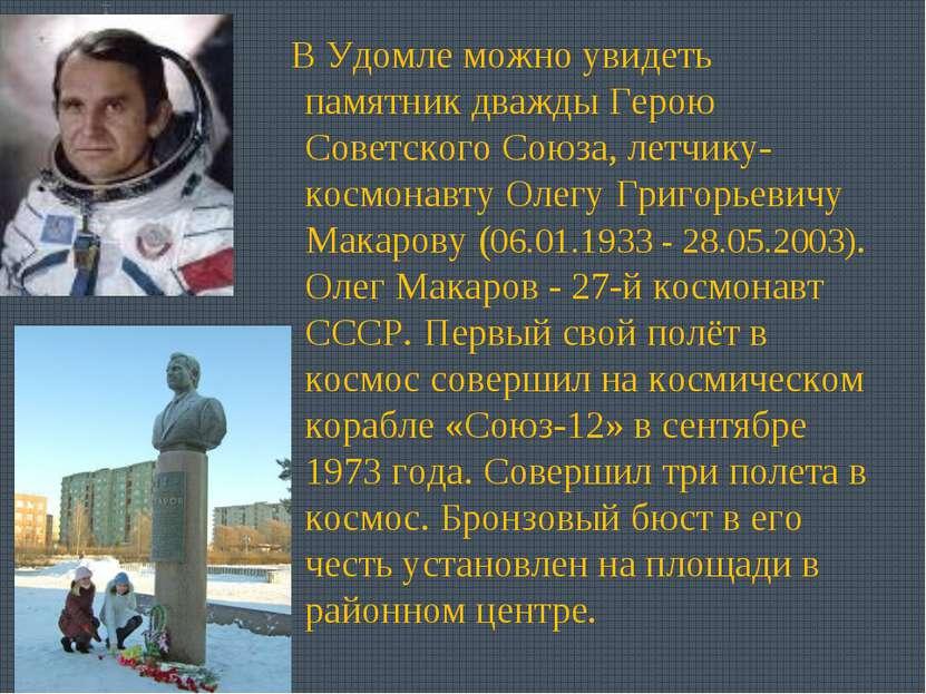 В Удомле можно увидеть памятник дважды Герою Советского Союза, летчику-космон...