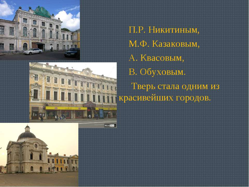 П.Р. Никитиным, М.Ф. Казаковым, А. Квасовым, В. Обуховым. Тверь стала одним и...