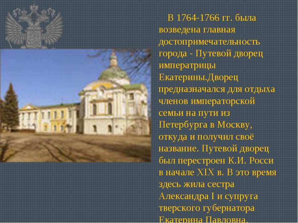 В 1764-1766 гг. была возведена главная достопримечательность города - Путевой...