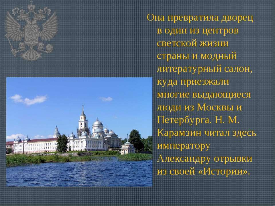Она превратила дворец в один из центров светской жизни страны и модный литера...