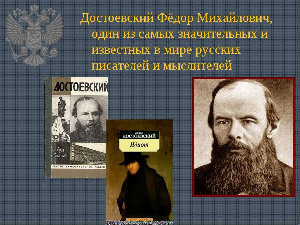 Достоевский Фёдор Михайлович, один из самых значительных и известных в мире р...