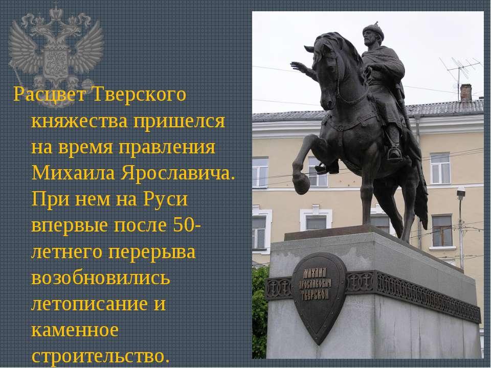 Расцвет Тверского княжества пришелся на время правления Михаила Ярославича. П...