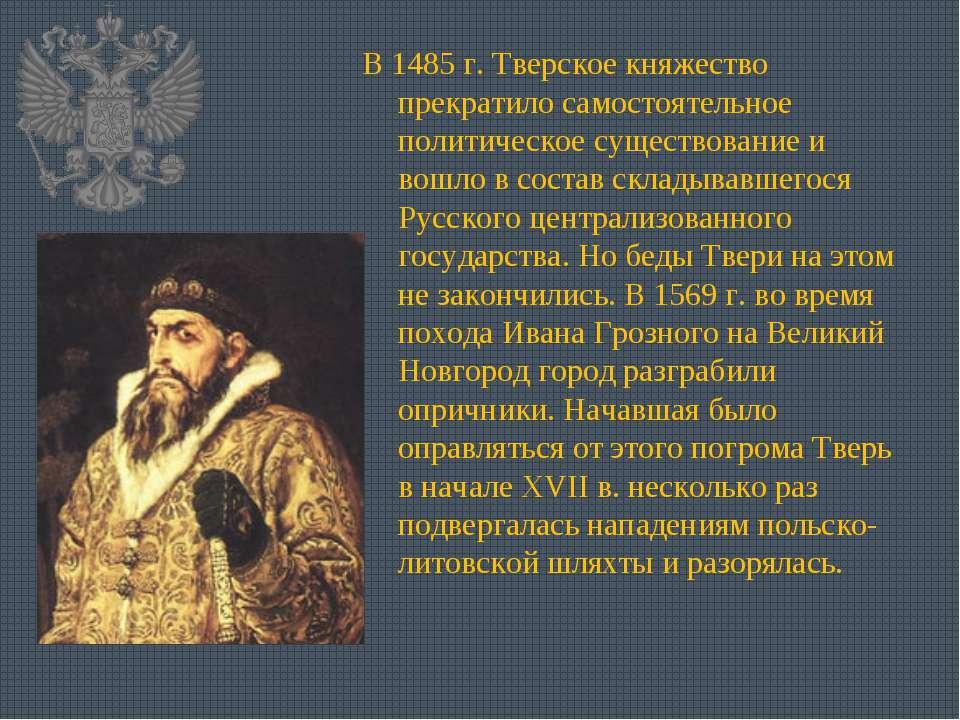 В 1485 г. Тверское княжество прекратило самостоятельное политическое существо...