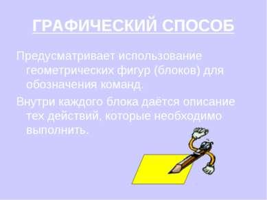 ГРАФИЧЕСКИЙ СПОСОБ Предусматривает использование геометрических фигур (блоков...