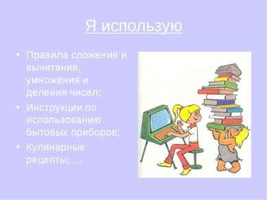 Я использую Правила сложения и вычитания, умножения и деления чисел; Инструкц...