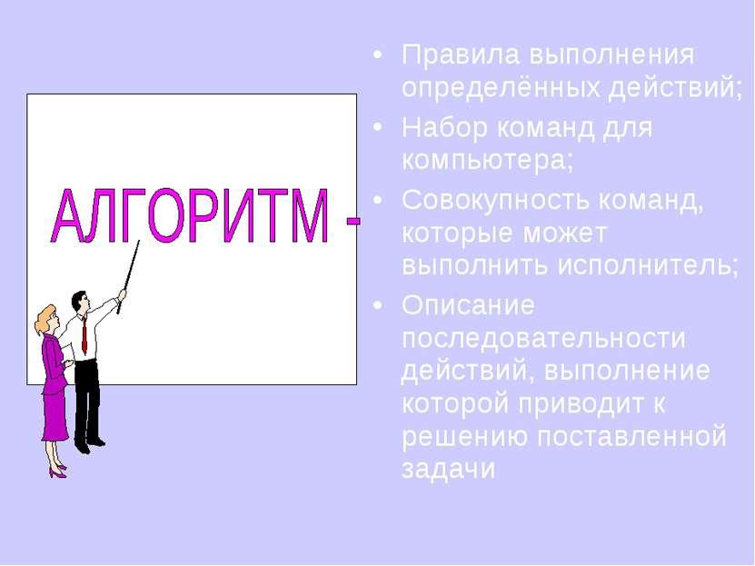 Правила выполнения определённых действий; Набор команд для компьютера; Совоку...