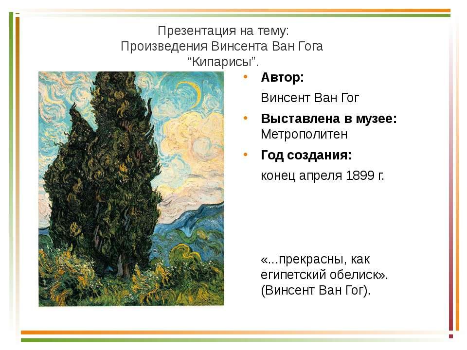 """Презентация на тему: Произведения Винсента Ван Гога """"Кипарисы"""". Автор: Винсен..."""