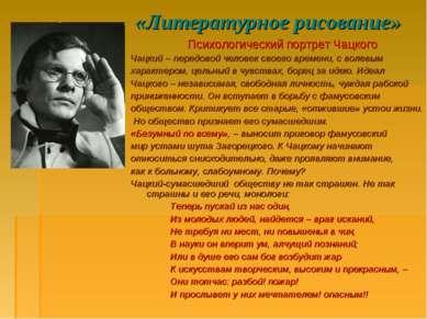 «Литературное рисование» Психологический портрет Чацкого Чацкий – передовой ч...