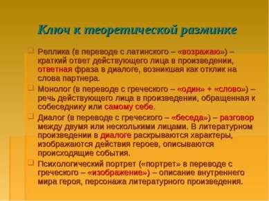 Ключ к теоретической разминке Реплика (в переводе с латинского – «возражаю») ...