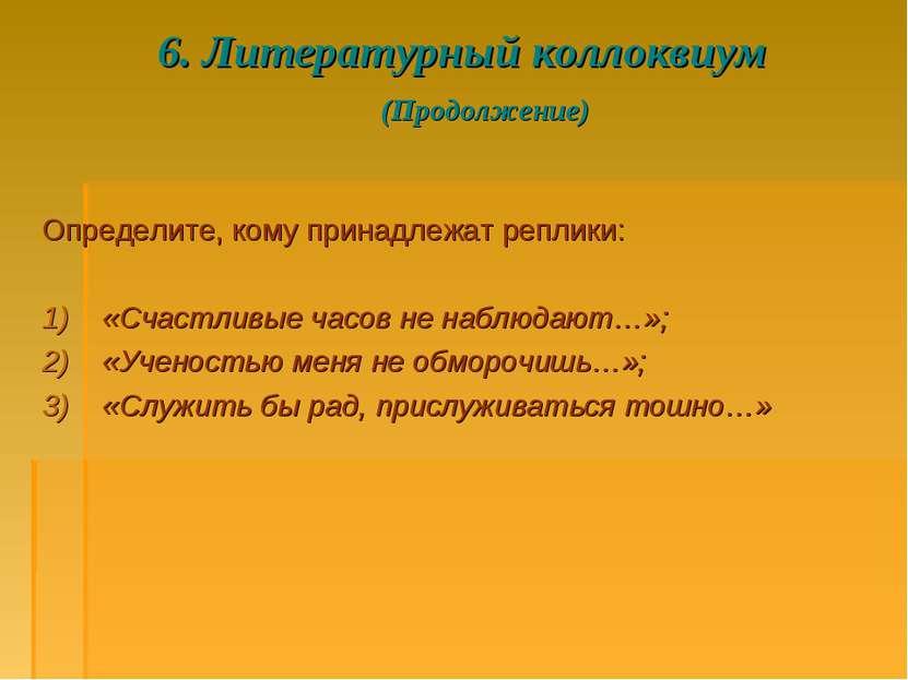 6. Литературный коллоквиум (Продолжение) Определите, кому принадлежат реплики...
