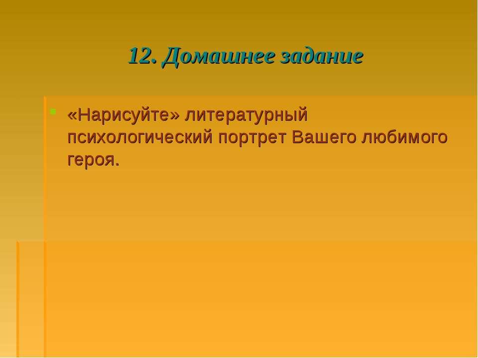 12. Домашнее задание «Нарисуйте» литературный психологический портрет Вашего ...