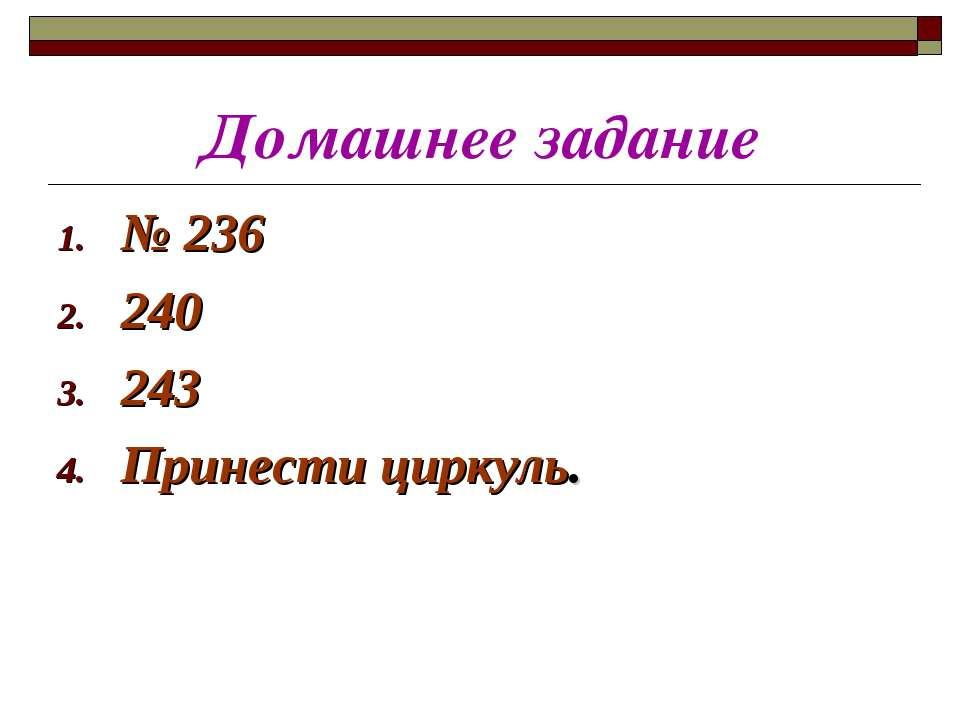 Домашнее задание № 236 240 243 Принести циркуль.