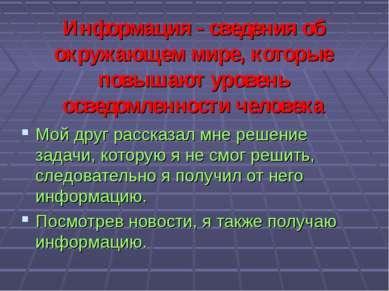 Информация - сведения об окружающем мире, которые повышают уровень осведомлен...