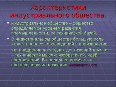 Характеристики индустриального общества. Индустриальное общество – общество, ...