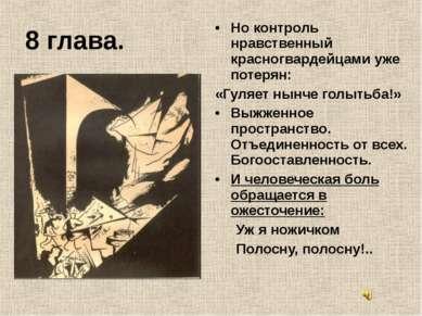 8 глава. Но контроль нравственный красногвардейцами уже потерян: «Гуляет нынч...