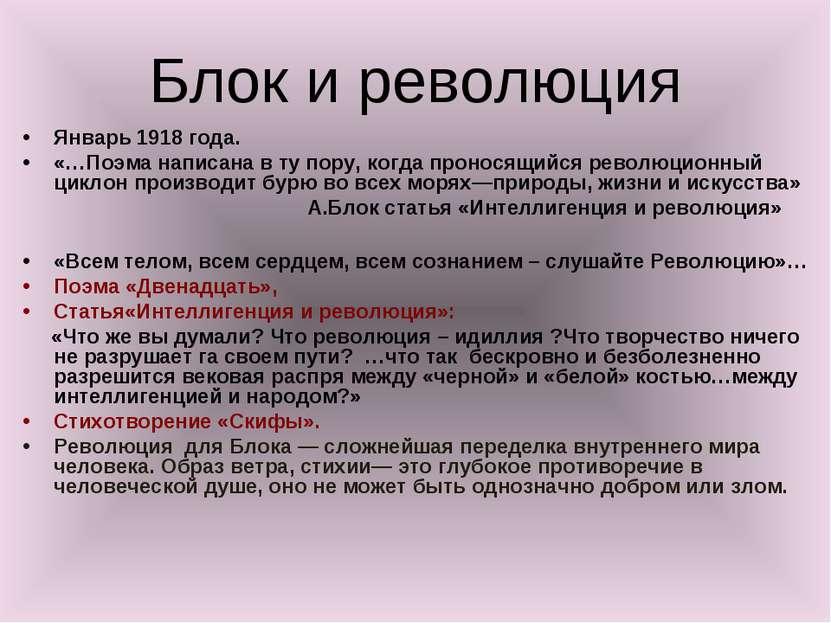 Блок и революция Январь 1918 года. «…Поэма написана в ту пору, когда проносящ...