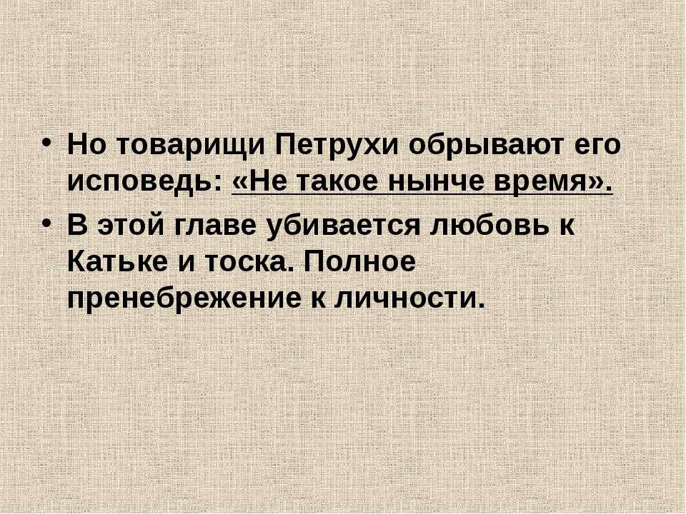 Но товарищи Петрухи обрывают его исповедь: «Не такое нынче время». В этой гла...